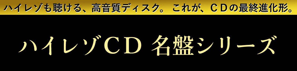 ハイレゾCD 名盤シリーズ