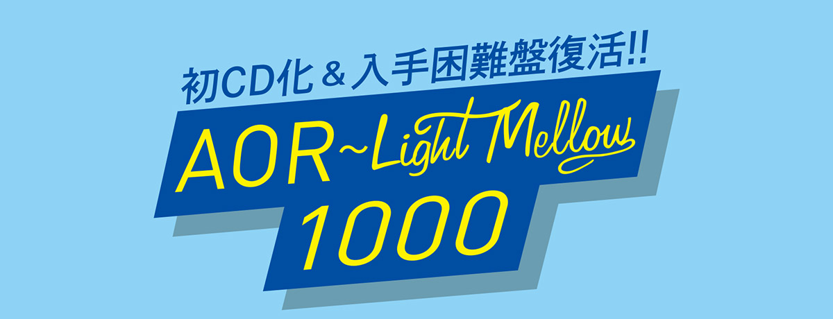 AOR Light Mellow 1000