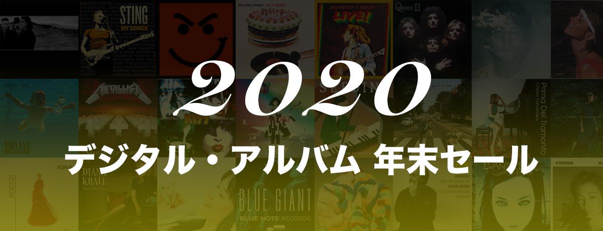 2020 デジタル・アルバム 年末セール