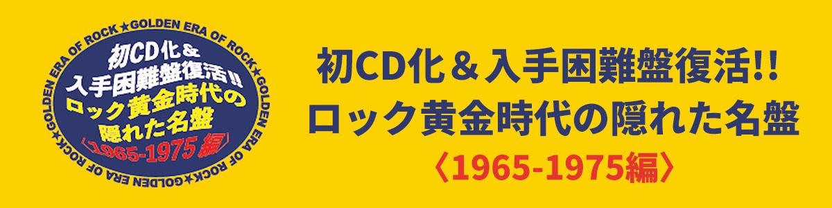初CD化&入手困難盤復活!! ロック黄金時代の隠れた名盤 〈1965-1975編〉