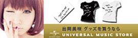 出岡美咲グッズを買うなら UNIVERSAL MUSIC STORE
