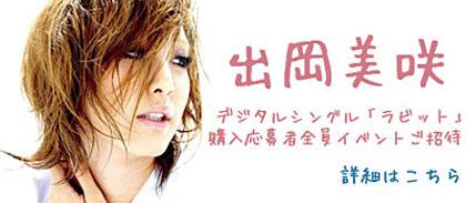 出岡美咲 デジタルシングル「ラビット」購入応募者全員イベントご招待 詳細はこちら