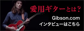 愛用ギターとは? Gibson.comインタビューはこちら