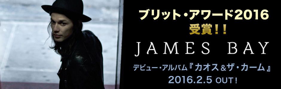 ジェイムス・ベイ