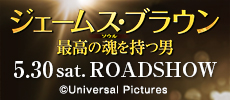 映画『ジェームス・ブラウン〜最高の魂(ソウル)を持つ男〜』公式サイト