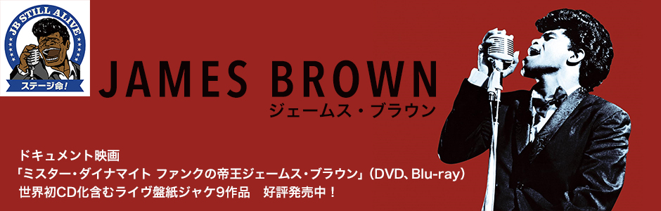 ジェームス・ブラウン