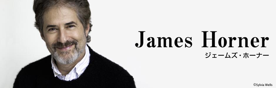 ジェームズ・ホーナー