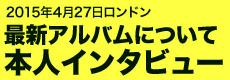 最新アルバム『ビフォア・ディス・ワールド』本人インタビュー