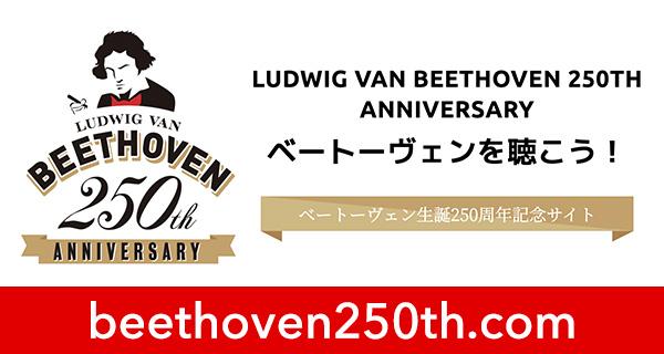 ベートーヴェン生誕250周年記念サイト