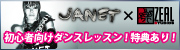 Janet _banner