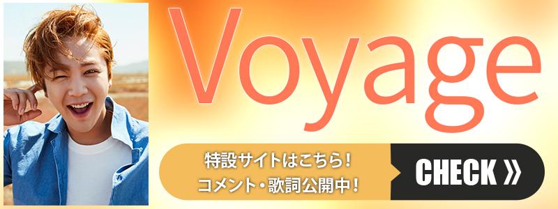 Voyage特設サイト