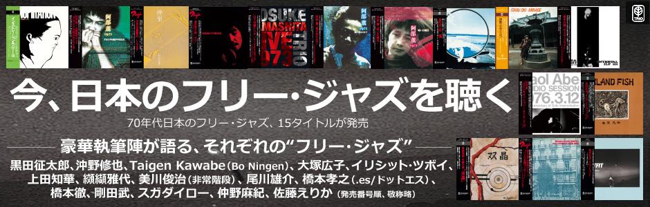 今、日本のフリー・ジャズを聴く