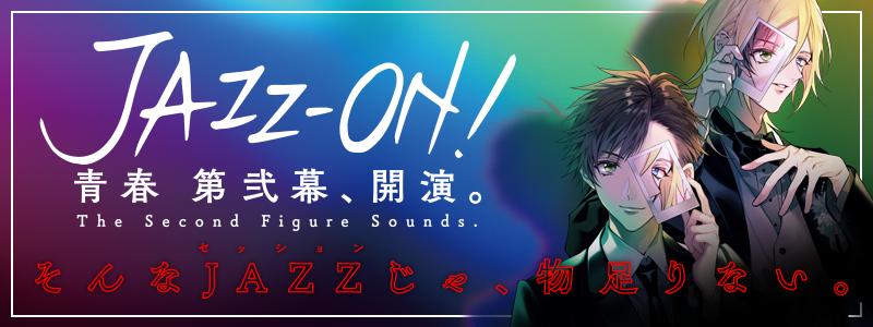 JAZZ-ON! 特設サイト