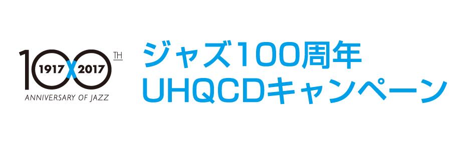 ジャズ100周年UHQCDキャンペーン
