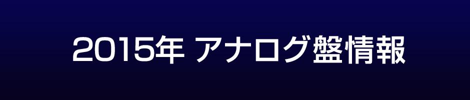 2015年 アナログ盤情報