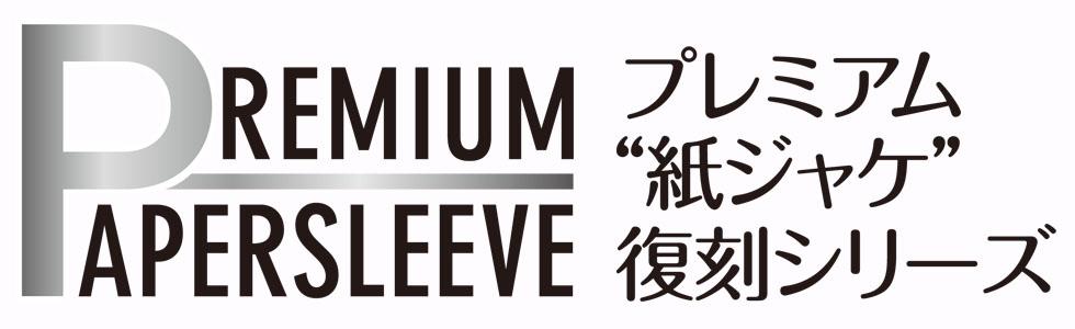 """プレミアム""""紙ジャケ""""復刻シリーズ"""