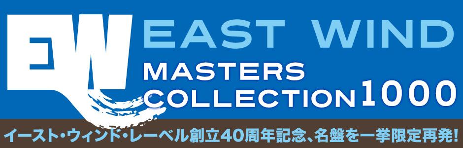 イースト・ウィンド・マスターズ・コレクション1000【アンコールプレス】