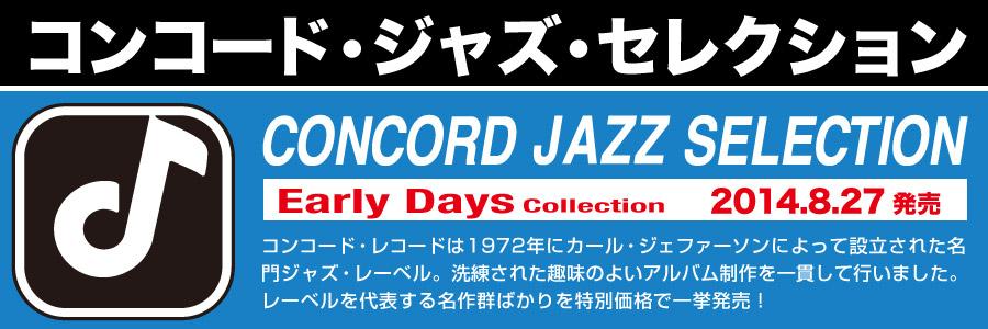 コンコード・ジャズ・セレクション