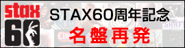 <STAX60周年記念>名盤再発