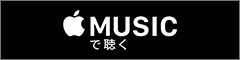 Apple Musicで購入