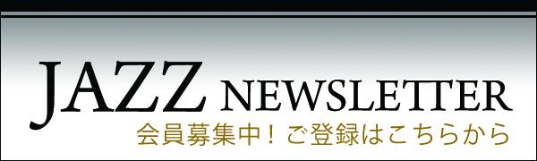 U-Expressジャズ ニュースレター会員募集!