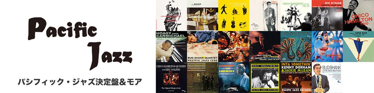 パシフィック・ジャズ決定盤&モア