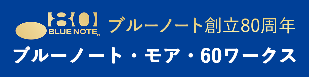 ブルーノート創立80周年記念 【ブルーノート・モア・60ワークス】