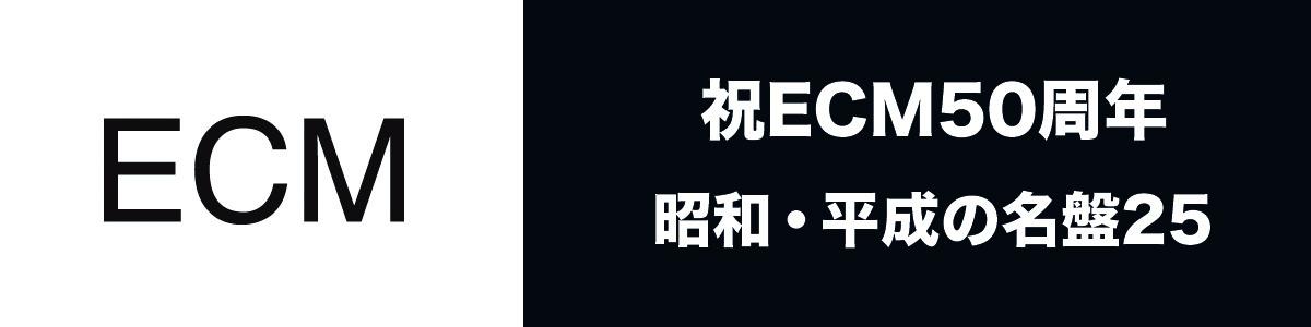 祝ECM50周年~昭和/平成の名盤25