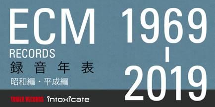 ECM 50年の歩み