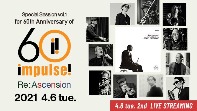 インパルス・レコード創立60周年記念ライヴ・シリーズ vol.1