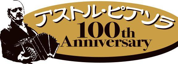 アストル・ピアソラ生誕100周年