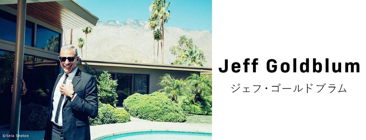 ジェフ・ゴールドブラム