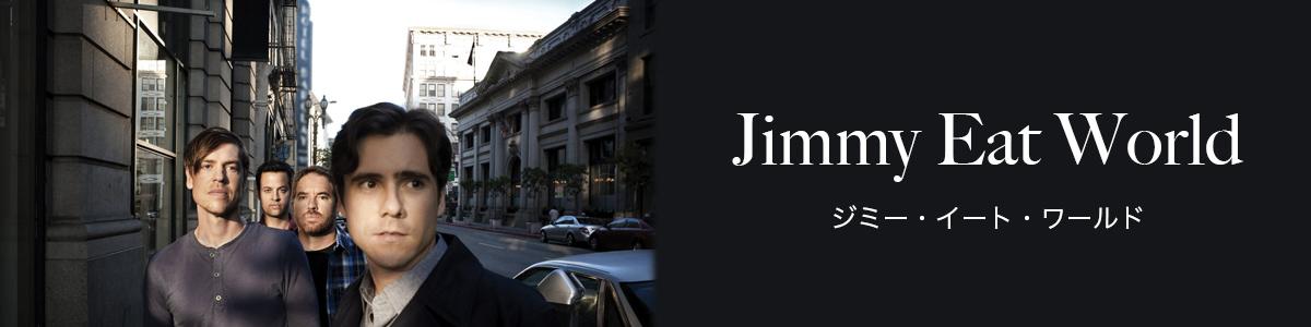 ジミー・イート・ワールド