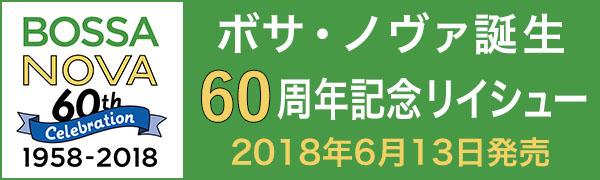 ボサ・ノヴァ誕生60周年記念再発シリーズ