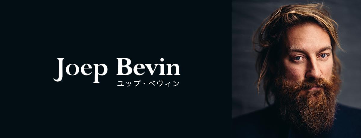 ユップ・ベヴィン
