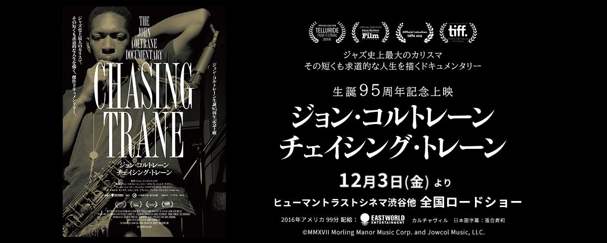 ジョン・コルトレーン/チェイシング・トレーン