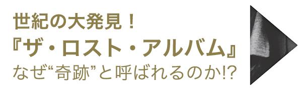 """『ザ・ロスト・アルバム』はなぜ""""奇跡""""と呼ばれるのか!?"""