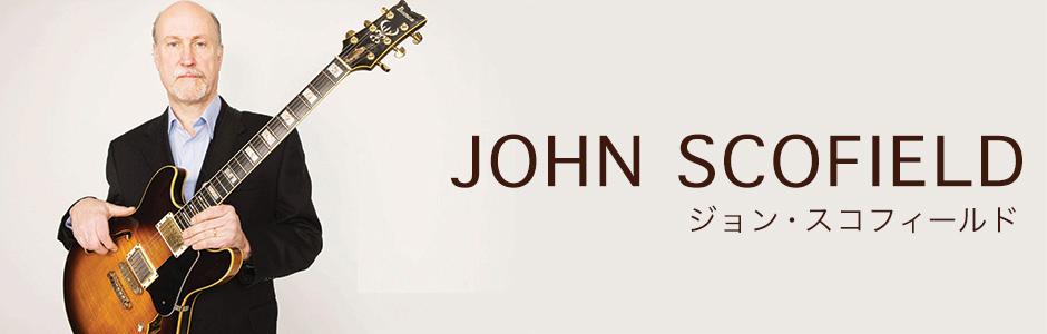 ジョン・スコフィールド