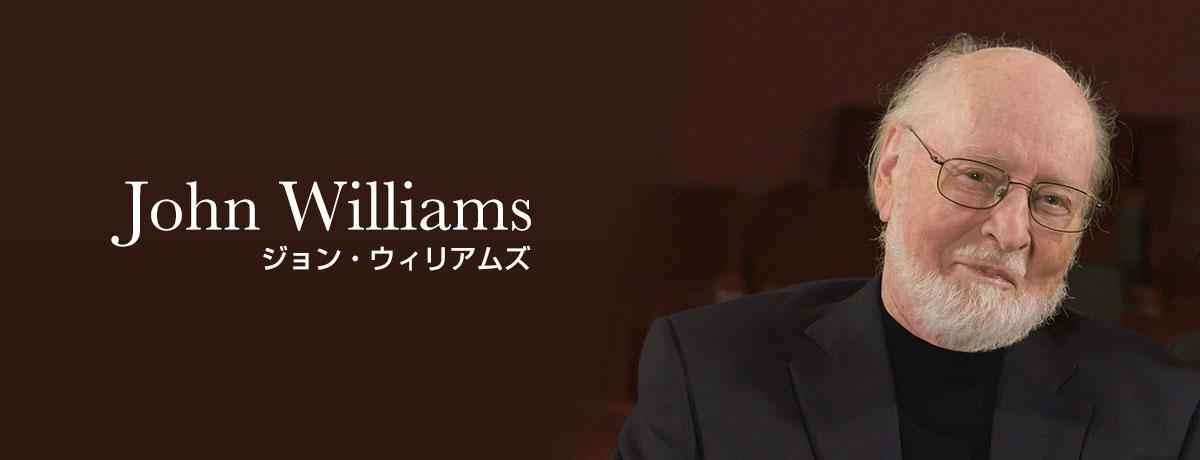 ジョン・ウィリアムズ