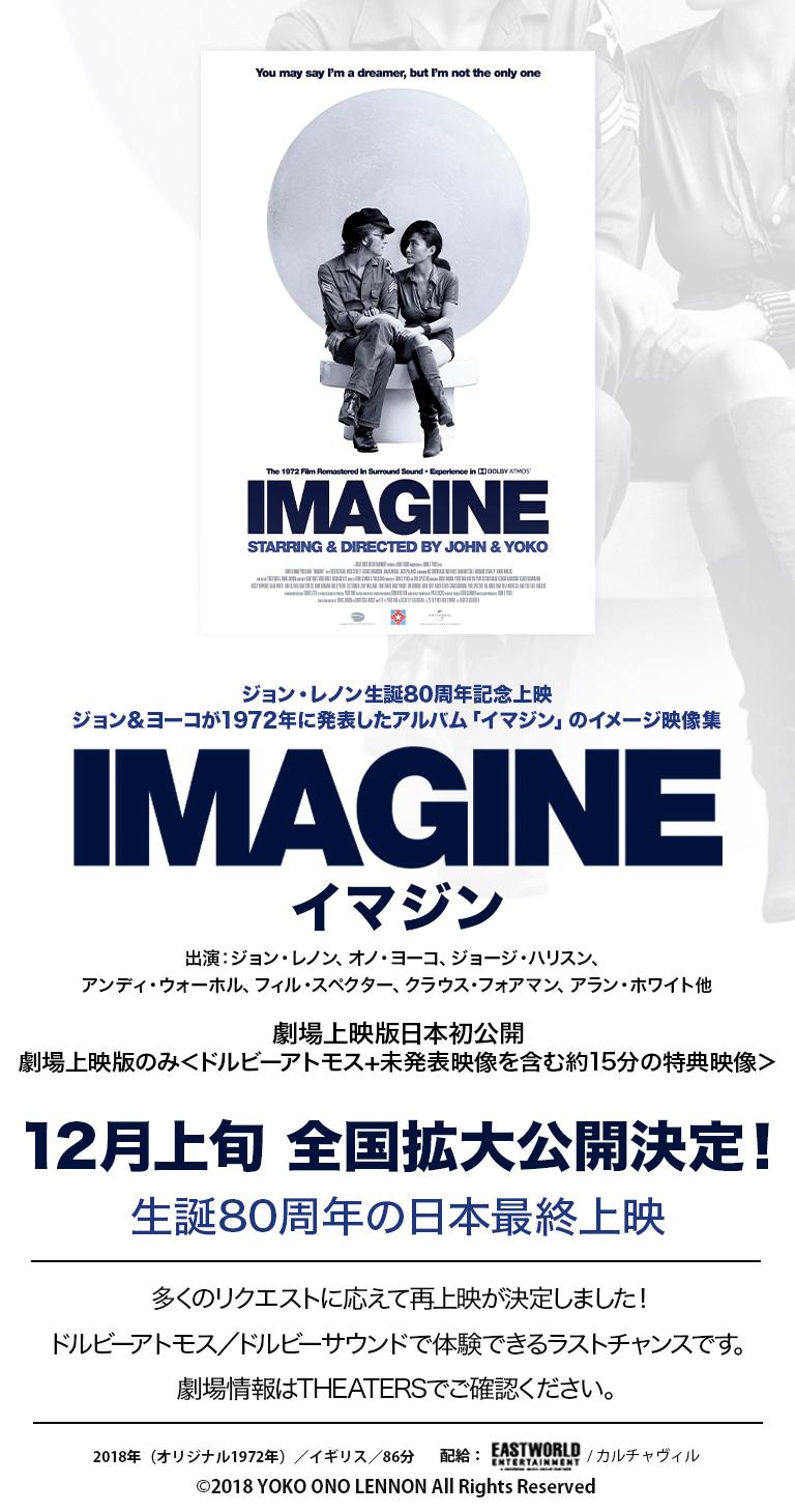 映画『IMAGINE <イマジン>』