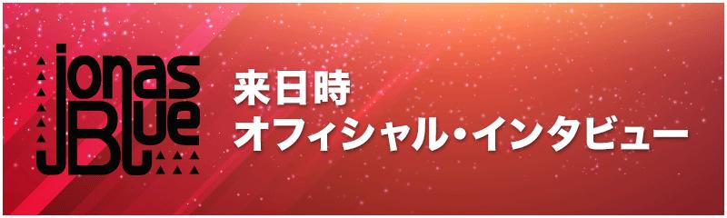 来日時オフィシャル・インタビュー