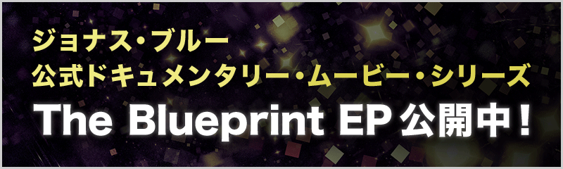 The Blueprint EP公開中!