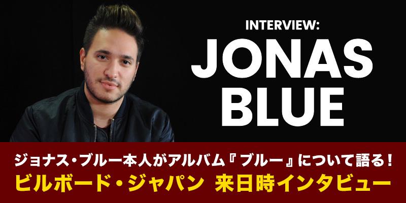 ジョナス・ブルー本人がアルバム『ブルー』について語る!ビルボード・ジャパン 来日時インタビュー