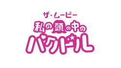 私の頭の中のパクドル映画ロゴ (1)