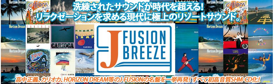 J FUSION BREEZE 公式サイト