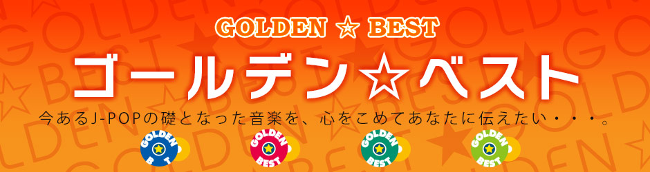 GOLDEN☆BEST – ゴールデン☆ベスト