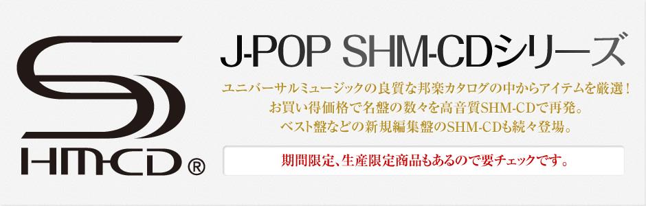 J-POP SHM-CDシリーズ 公式サイト