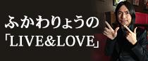 ふかわりょうの 「LIVE&LOVE」