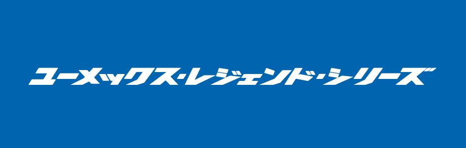 ユーメックス・レジェンド・シリーズ