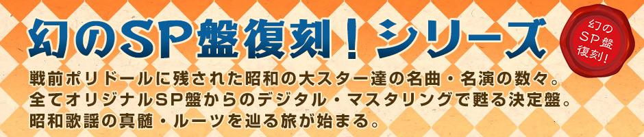 幻のSP盤復刻!シリーズ